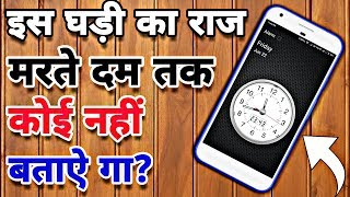 Most Powerful Hacking Clock For Android | Top Hidden Apps | Secret Locker | In Hindi By Md Presents