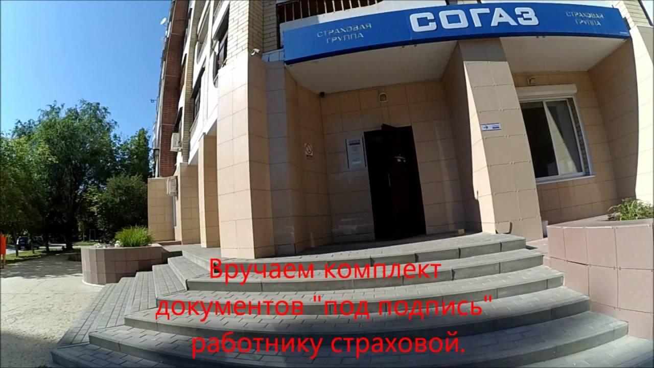 КУПИТЬ ПОЛИС ОСАГО ДЕШЕВО 8 (926)08-69-640. - YouTube