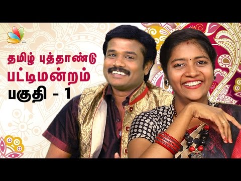 Madurai Muthu's Tamil New Year Pattimandram 2017 - Part 1 | Anna Bharathi Standup Comedy Speech