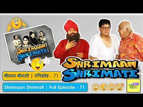 Shrimaan Shrimati | Full Episode 71