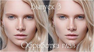 Выпуск 3.  Обработка глаз в Фотошопе
