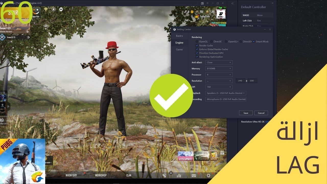 ازالة الاق من ببجي موبايل في محاكي tencent gaming buddy
