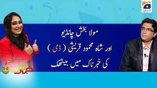 Khabarnaak   Ayesha Jahanzeb   22nd March 2020