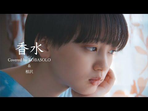 今回は瑛人さんの香水をカバーしました。今回のボーカルは相沢さん!MV主演は五味未知子さん!チャンネル登録してね!