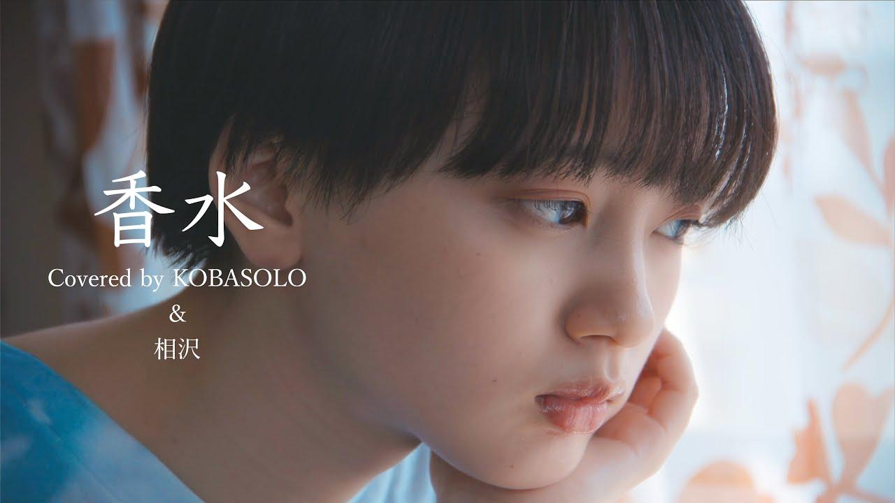 香水 / 瑛人(Covered by コバソロ \u0026 相沢)