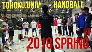 2018春モチベーションビデオ東北大学ハンドボール部