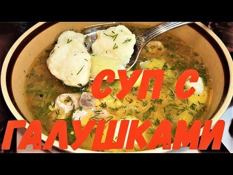 Суп с галушками рецепт с фото пошагово в мультиварке