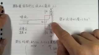 金野の授業の教材 流れ学1及演習対応 http://fluid.mech.kogakuin.ac.jp/~minnie/for_students/