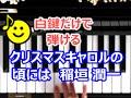 [ピアノで奏でるサビ] クリスマスキャロルの頃には 稲垣 潤一 [白鍵だけで弾ける][初心者OK] How to Play Piano (right hand)