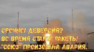 """🔥СРОЧНО! ДИВЕРСИЯ? Во время старта ракеты """"Союз"""" произошла авария."""