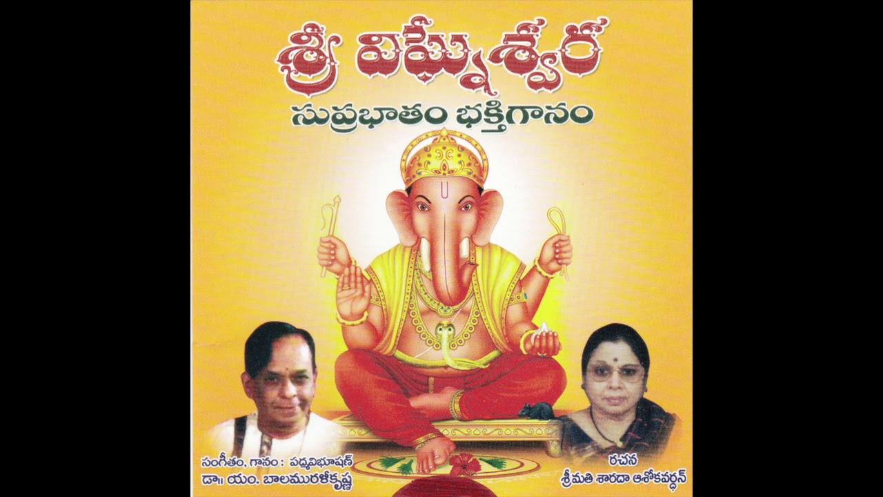 vigneshwara suprabhatam