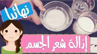 أزالة شعر الجسم نهائيا   بديل الليزر - مع ام محمد