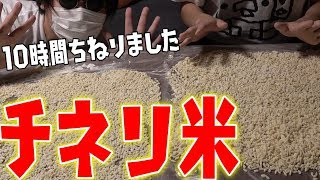 ななとキッチン初料理動画はチネリ米! 動画編集作業も合わせると20時...