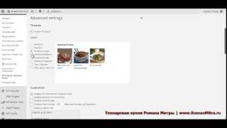 видео Вывод похожих статей в WordPress без плагинов