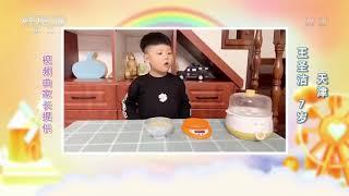 [我们在一起]厨艺展示:鸡蛋布丁| CCTV少儿