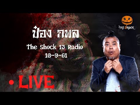 The Shock 13 Radio 10-9-61 (Official By The Shock) พี่ป๋อง กพล