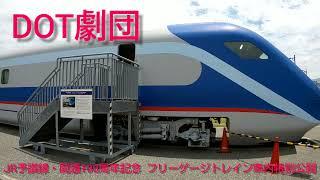 JR予讃線・開通100周年記念 フリーゲージトレイン車内特別公開