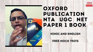 Oxford Publication Nta Ugc Net Paper 1 Book - Oxford's Nta Ugc Net Set Jrf Paper 1 Book Review