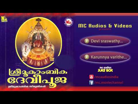 SREE MOOKAMBIKA DEVEEPOOJA | Hindu Devotional Songs Malayalam | Mookambika Sthuthikal