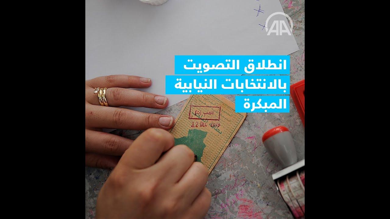 لجزائر.. انطلاق التصويت بالانتخابات النيابية المبكرة