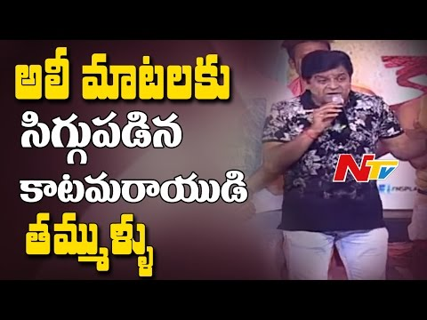 Ali Comments on Pawan Kalyan Brothers @ Katamarayudu Pre Release Function || Pawan Kalyan || Shruthi