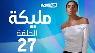 Malika Series - Episode 27 | مسلسل مليكة - الحلقة 27  السابعة والعشرون