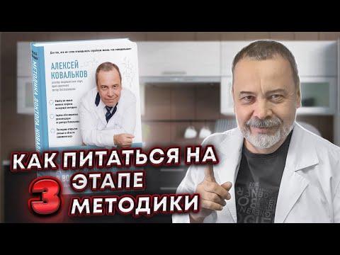 Диетолог Ковальков о том, как питаться на 3 этапе