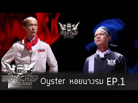Iron Chef Thailand – Battle oyster 1
