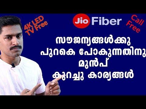 JIO  Giga Fiber Malayalam
