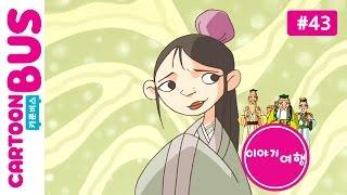 이야기여행 43화 조강지처 | 카툰버스(Cartoonbus)