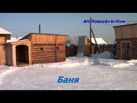 АН НовосёлЪ/Ком  Дом Нурселение Бурятия