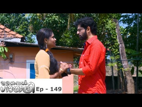 Ilayaval Gayathri | Episode 149 - 22 April 2019 I Mazhavil Manorama