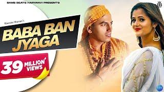 Masoom Sharma BABA BAN JYAGA | MK Chaudhary, Anjali Raghav | New Haryanvi Songs Haryanavi 2019