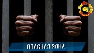 БОЕВИК ДЛЯ ВЗРОСЛЫХ - ОПАСНАЯ ЗОНА 2017 / Русский боевик