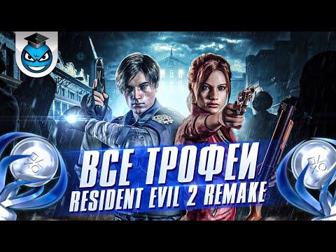 RESIDENT EVIL 2 - ПЛАТИНА, ТРОФЕИ, ДОСТИЖЕНИЯ (ГАЙД)