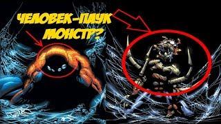 МУТАЦИИ И ПРЕВРАЩЕНИЯ ЧЕЛОВЕКА-ПАУКА/ SPIDER-MAN