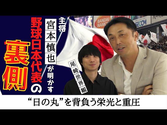 【 野球 日本代表 主将 宮本慎也 】「 日の丸 」を背負う栄光と重圧 < 日本 プロ野球 名球会 >