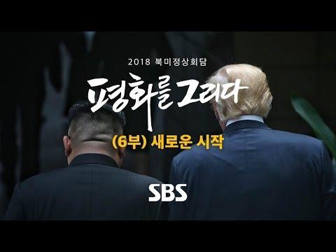 2018 북미정상회담 특별 생방송 (6부) (풀영상) / SBS / 2018 북미정상회담