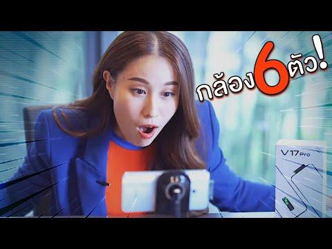 VIVO 17 PRO สมาร์ทโฟน 6 กล้อง ล้ำด้วยกล้องหน้าคู่ เซลฟี่จัดเต็ม - วันที่ 10 Oct 2019