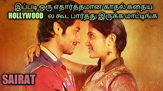 Sairat | Marathi Movie | 2016 |  தமிழ் விளக்கம் | Girl Voice Over | Talky Tamil