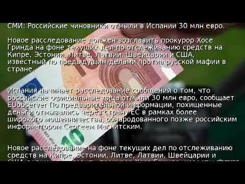 СМИ: Российские чиновники отмыли в Испании 30 млн евро