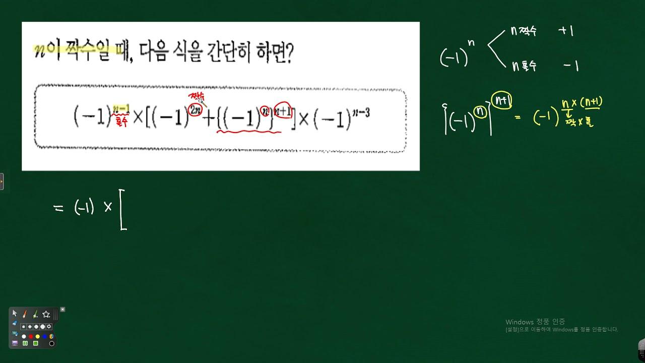 중2 지수법칙 - 밑이 -1 일때 식을 간단히 하는 문제풀이 10236 - YouTube