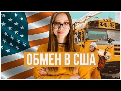 НЕУДАЧНАЯ ПОЕЗДКА ПО ОБМЕНУ В США! | FLEX ПРОГРАММА | МОЯ ИСТОРИЯ