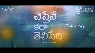 Friend oka Friend Lyrical Video | Chepteney Kada Telisedhi | Real Productions 2018