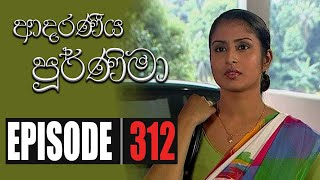Adaraniya Poornima | Episode 312 20th September 2020 Thumbnail