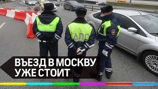 Въезд в Москву уже стоит из-за проверки пропусков