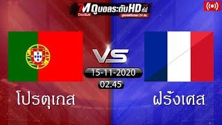 ดูบอลสด : โปรตุเกส vs ฝรั่งเศส 14/11/2020