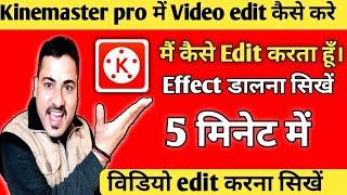 Kinemaster me video edit kaise kare | How to edit video in kinemaster pro in hindi | HappyAaz