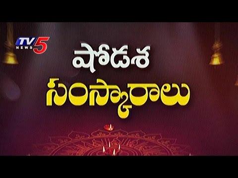 షోడశ సంస్కారాలు | Dharma Sookshmam | TV5 News