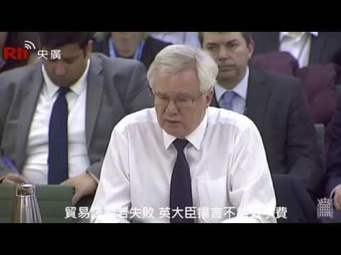貿易談判若失敗 英大臣揚言不給分手費【央廣國際新聞】